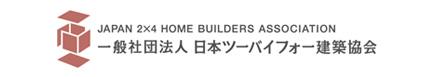 一般財団法人 日本ツーバイフォー建築協会