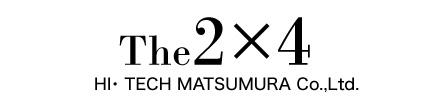 2×4のハイテックマツムラ
