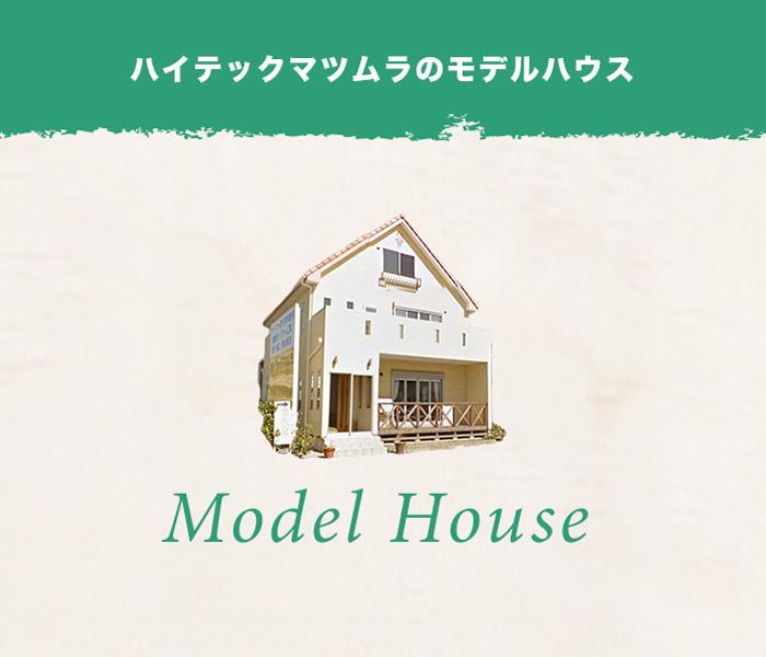 ハイテックマツムラのモデルハウス